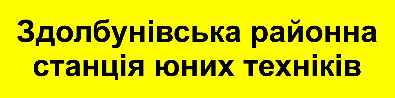 Здолбунівська районна станція юних техніків